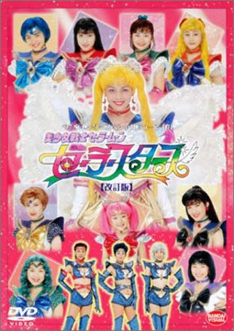 Image 1 for 97 Winter Special Musical Bishojo Senshi Sailor Moon Stars