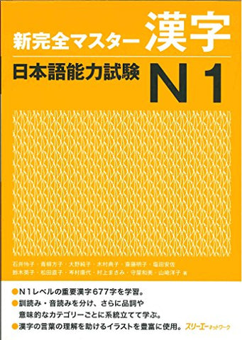 New Perfect Master Kanji Japanese Language Proficiency Test N1
