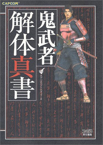 Image for Onimusha: Warlords Kaitai Shinsho Complete Strategy Guide Book / Ps2