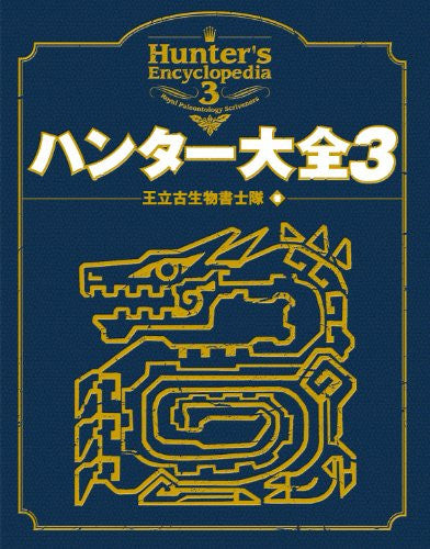 Monster Hunter Hunter's Encyclopedia 3