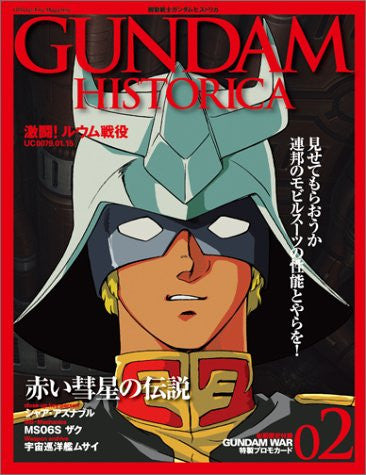 Image 1 for Gundam Historica #2 Official File Magazine Book