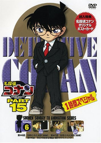 Image for Detective Conan Part 15 Vol.6