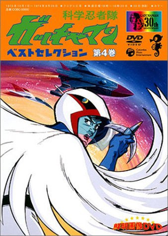 Image for Gatchaman Best Selection Vol.4