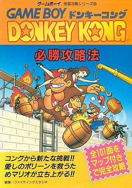 Image for Donkey Kong Victory Strategy Book / Gb