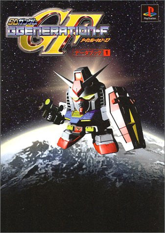 Image 1 for Sd Gundam G Generation F Date Book #1