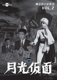 Thumbnail 1 for Gekko Kamen Dai 4 Bu Yurei To No Gyakushu Hen Vol.2