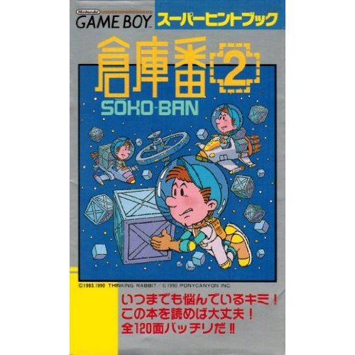 Image 1 for Sokoban 2 Boxxle 2 Strategy Guide Book / Gb