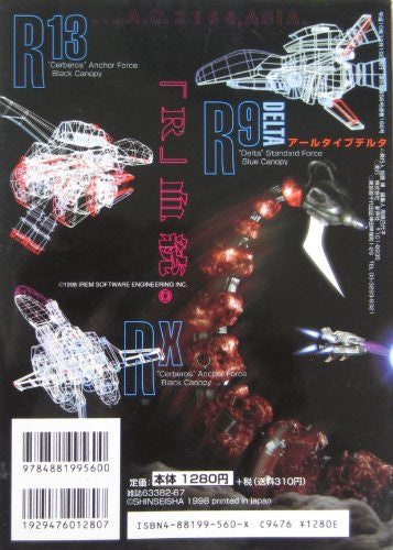 Image 2 for R Type Delta Official Guidebook