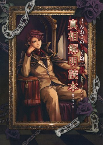 Image 1 for Umineko No Naku Koro Ni Episode 6 Guide Book