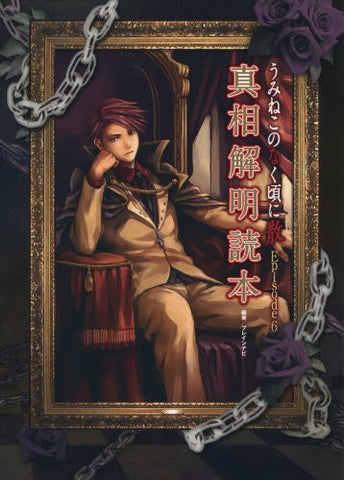 Image for Umineko No Naku Koro Ni Episode 6 Guide Book