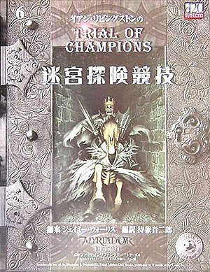 Image 1 for Meikyu Tanken Kyougi (D20 Fighting Fantasy Series) Game Book / Rpg