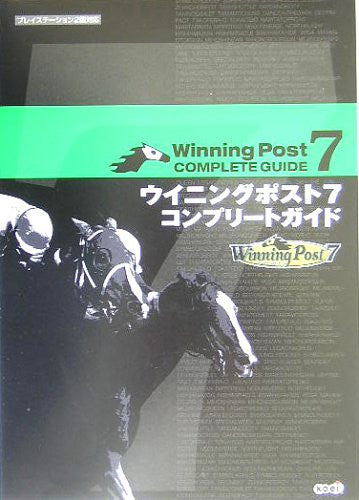Image 1 for Winning Post 7 Complete Guide / Ps2