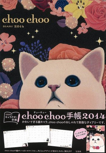 Image 2 for Choo Choo Japanese Character Techou Diary Book 2014