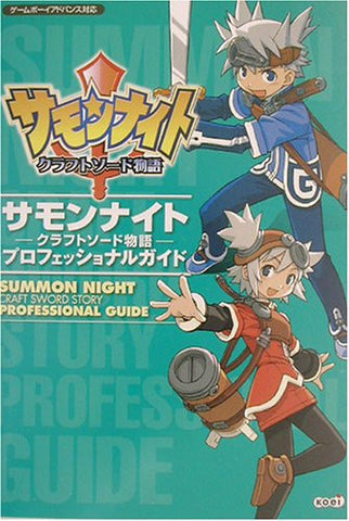 Image for Summon Night Craft Sword Story Professional Guide Book / Gba