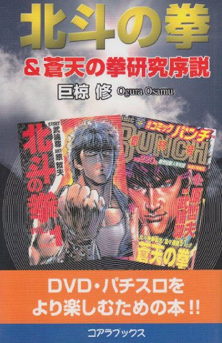 Image 1 for Fist Of The North Star & Fist Of The Blue Sky Analytics Illustration Art Book