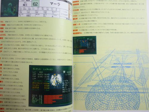 Image 6 for Shin Megami Tensei: 2 Strategy Guide Book / Snes