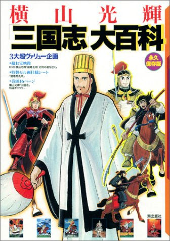 Image 1 for Kouki Yokoyama  The Three Kingdoms Encyclopedia Book