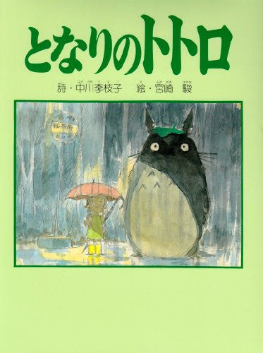 Image 1 for My Neighbor Totoro Ehon Illustrated Book