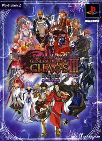 Image for Generation of Chaos III Limited Edition