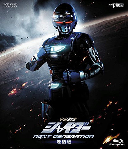 Space Sheriff Shaider Next Generation Shoketsu Ban [Limited Edition]