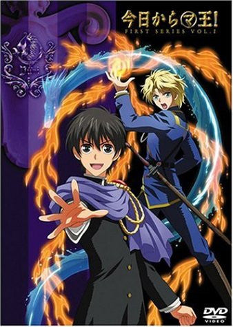 Image 1 for Kyo Kara Maou! Vol.1
