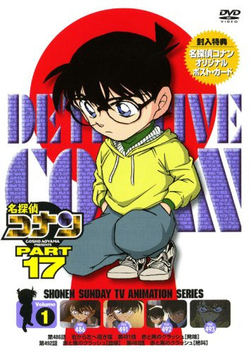 Image 1 for Meitantei Conan / Detective Conan Part 17 Vol.1