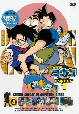Image for Detective Conan Part.1 Vol.4
