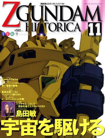Image for Z Gundam Historica #11 Official File Magazine
