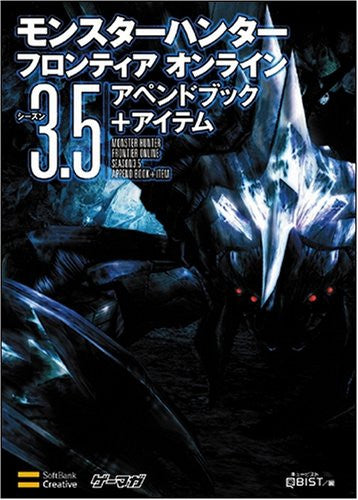 Image 2 for Monster Hunter Frontier Online Season 3.5 Appending Book