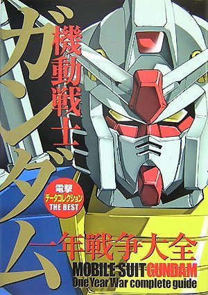 Image 1 for Gundam One Year War Complete Guide Encyclopedia Data Collection Book