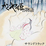 Thumbnail 1 for Kaguyahime no Monogatari Soundtrack