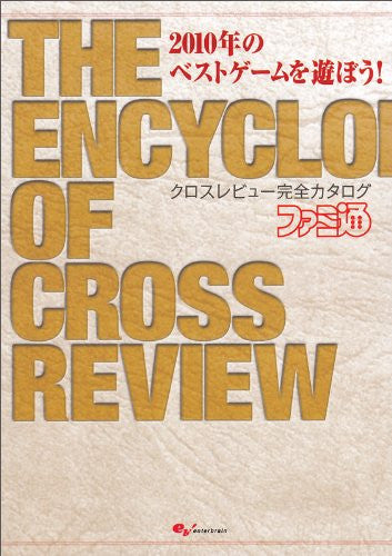 Image 1 for Famitsu: The Encyclopedia Of Cross Review 2010 Perfect Catalogue Book