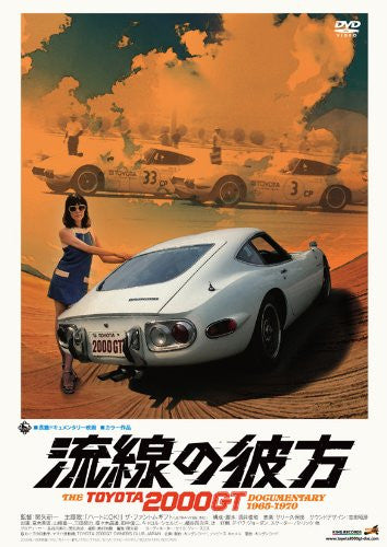 Image 1 for The Toyota 2000 GT Documentary 1965-1970
