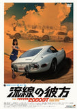 Thumbnail 1 for The Toyota 2000 GT Documentary 1965-1970