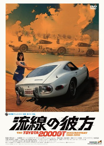 Image for The Toyota 2000 GT Documentary 1965-1970