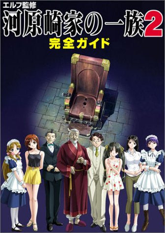 Image for Elf Supervision Kawarazaki Ke No Ichizoku 2 Perfect Guide Book / Windows