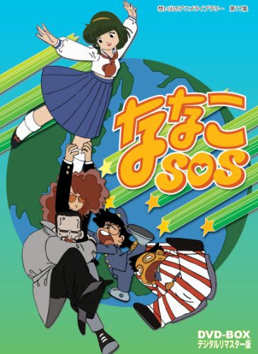 Image 1 for Omoide No Anime Library 16 Nanako Sos Dvd Box Digitally Remastered Edition
