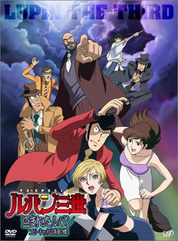Image for Lupin III: Nusumareta Lupin - Copy Cat wa Manatsu no Cho [DVD+CD Limited Edition]