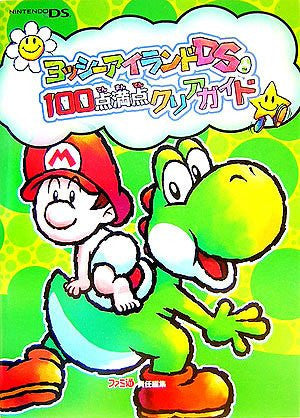 Yoshi's Island Ds Perfect Clear Guide Capture Book