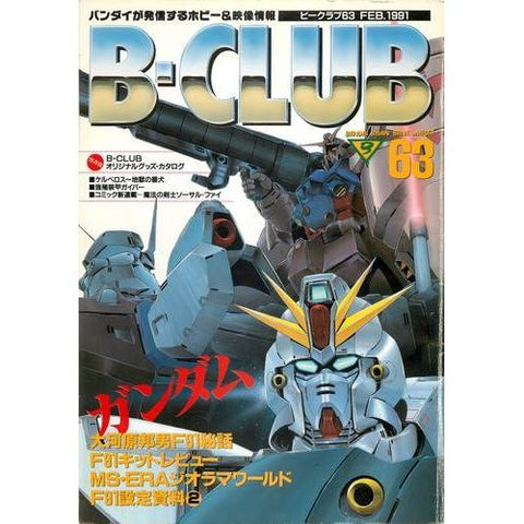 Image for B Club #63 Japanese Anime Magazine