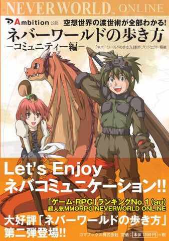 Image for Never World Online How To Walk Guide Book   Community Edition