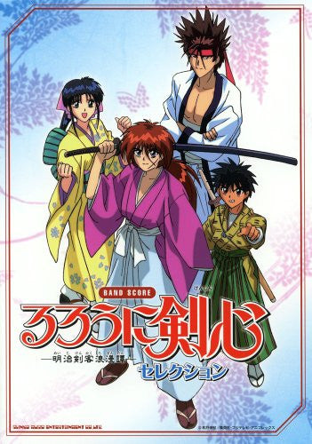 Image 1 for Rurouni Kenshin Band Score Selection