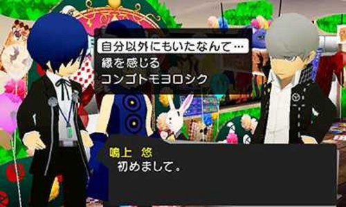 Image 7 for Persona Q: Shadow of the Labyrinth