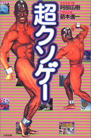 Image 1 for Chou Kusoge : Worst Of Videogame Guide Collection Book
