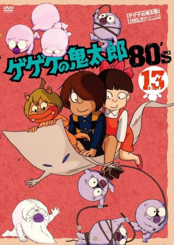 Image 1 for Gegege No Kitaro 80's 13 1985 Third Series