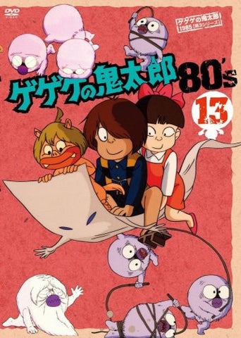 Image for Gegege No Kitaro 80's 13 1985 Third Series