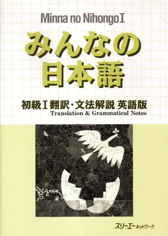 Image for Minna No Nihongo Shokyu 1 (Beginners 1) Translation And Grammatical Notes [English Edition]