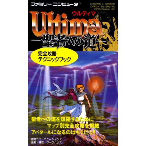 Image for Quest Of The Avatar Ultima: Seisha He No Mich Complete Capture Technique Book / Nes