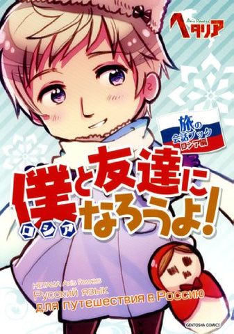 Image for Hetalia Axis Powers Russia Conversation Guidebook
