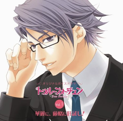 Image for True Fortune Drama CD Vol.1